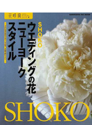 ウエディングの花ニューヨークスタイル プロになるためのウエディングの花。8日間8回レッスン