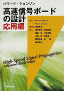 ハワード・ジョンソン高速信号ボードの設計 応用編