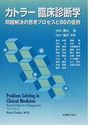 カトラー臨床診断学 問題解決の思考プロセスと86の症例