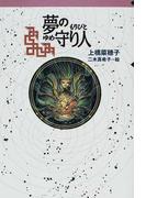 夢の守り人 (軽装版偕成社ポッシュ 「守り人」シリーズ)