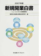 新規開業白書 2007年版 ニュービジネスの開業事情
