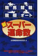 新スーパー運命数 競馬・競輪・競艇・オート (ギャンブル財テクブックス)