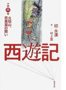 西遊記 第6巻 火焰山、芭蕉扇の闘い