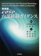簡易版COSO内部統制ガイダンス