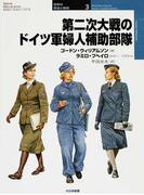 第二次大戦のドイツ軍婦人補助部隊 (オスプレイ・ミリタリー・シリーズ 世界の軍装と戦術)