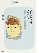 アルツハイマー・ワクチン 認知症 予防・治療の最前線 (シリーズCura)(シリーズCura)