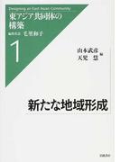 新たな地域形成 (東アジア共同体の構築)