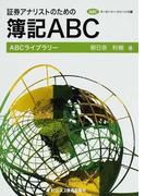 証券アナリストのための簿記ABC (ABCライブラリー)