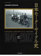 日本モーターサイクル史 1945→2007 (ヤエスメディアムック)