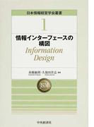 情報インターフェースの構図 Information Design (日本情報経営学会叢書)