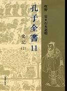 孔子全書 11 史記 1