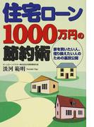 住宅ローン1000万円の節約術 家を買いたい人、借り換えたい人のための裏技公開