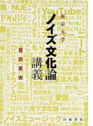東京大学〈ノイズ文化論〉講義
