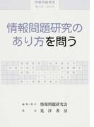 情報問題研究 第19号(2007年) 情報問題研究のあり方を問う