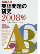 大学入試英語問題の研究 詳しい解説と全訳 2008