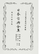 覆刻日本古典全集 オンデマンド版 32 和泉式部全集