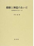修験と神道のあいだ 木曽御嶽信仰の近世・近代