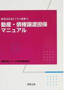 動産・債権譲渡担保マニュアル (経営法友会ビジネス選書)