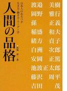 人間の品格 日本人のあるべき生き方・働き方・リーダー学