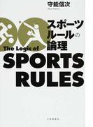 スポーツルールの論理