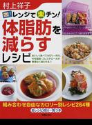 レンジで楽チン!体脂肪を減らすレシピ おいしく食べてカロリー抑え、中性脂肪・コレステロールが無理なく減らせる!!