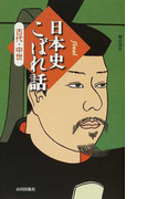 日本史こぼれ話 final古代・中世