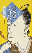 日本史こぼれ話 final近世・近代