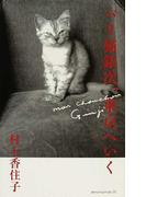 パリ猫銀次、東京へいく mon chouchou Ginji