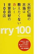 水野仁輔の本当は教えたくないカレー東京最好の100店