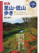 関西里山・低山歩き 立ち寄り湯ガイド付き 第2版 (ブルーガイドハイカー)