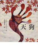 天狗 (妖怪伝)