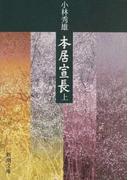 本居宣長 改版 上 (新潮文庫)(新潮文庫)