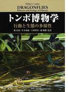 トンボ博物学 行動と生態の多様性