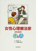 女性心理療法家のためのQ&A
