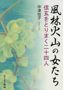 風林火山の女たち 信玄をとりまく二十四人 (歴研ブックス)