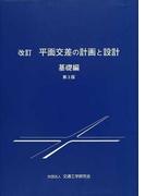 平面交差の計画と設計 改訂 第3版 基礎編