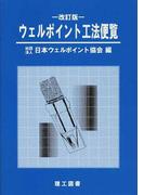 ウェルポイント工法便覧 改訂3版
