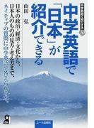 中学英語で「日本」が紹介できる (YELL books 中学英語で紹介する)