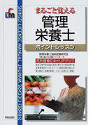 まるごと覚える管理栄養士ポイントレッスン 花形資格でキャリア・アップ (SHINSEI LICENSE MANUAL)