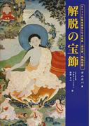 解脱の宝飾 チベット仏教成就者たちの聖典『道次第・解脱荘厳』