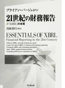 21世紀の財務報告 XBRLの本質
