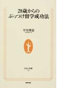 28歳からのぶっつけ留学成功法 (生活人新書)(生活人新書)