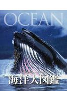 海洋大図鑑