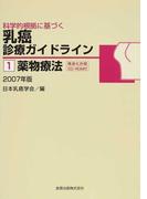 科学的根拠に基づく乳癌診療ガイドライン 1 薬物療法 2007年版