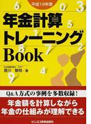 年金計算トレーニングBook 平成19年度