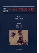 日本におけるトキソプラズマ症