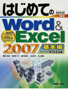 はじめてのWord & Excel 2007 Windows Vista版 the 2007 Microsoft Office system 基本編 (BASIC MASTER SERIES)