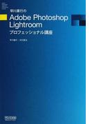早川廣行のAdobe Photoshop Lightroomプロフェッショナル講座