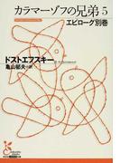 カラマーゾフの兄弟 5 エピローグ別巻 (光文社古典新訳文庫)(光文社古典新訳文庫)