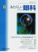 あたらしい眼科 Vol.24No.6(2007June) 特集・コンタクトレンズの流れを読む
